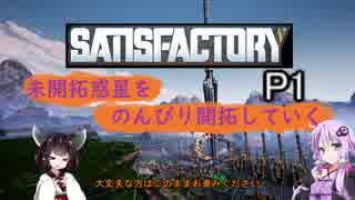 【Satisfactory】未開拓惑星をのんびり開拓していくP1【Voiceroid実況】