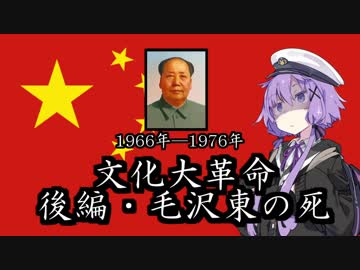 """【 China 】 Contemporary History 3 Decomposition Theory """"Cultural Revolution - Part 2 · Death of Mao"""" 【 VOICEROID Commentary 】"""