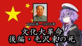 【中国】現代史3分解説「文化大革命 ー後編・毛沢東の死ー」【VOICEROID解説】