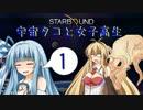 【VOICEROID実況】宇宙タコ ト 女子高生【STARBOUND】Part 1