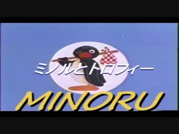 ミノルピングーアンソロジー 「ミノルとトロフィー」
