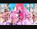 【重音テト】マワルマテリアル【オリジナルMV】