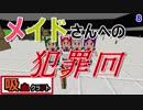 【ゆっくり実況】吸血クラフト♯8【Minecraft】