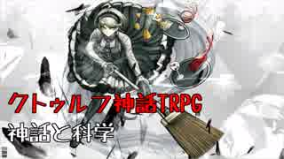 【ダンガンロンパ】クトゥルフ神話TRPG神
