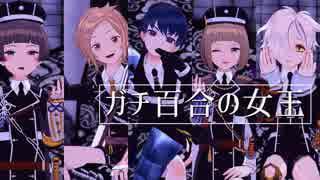 【MMD刀剣乱舞】ガチ百合の女王【謙信・前