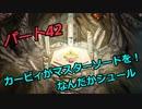 【スマブラSP】 灯せ!仲間の灯火! Part42