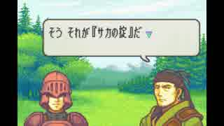 【実況】10代を取り戻したい大人のFE封印の剣ハード【第18章】part1