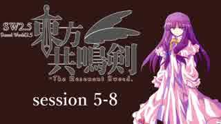 【卓遊戯】 東方共鳴剣 セッション5-8 【SW2.5】