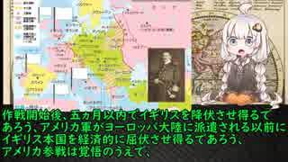 あかりさんと学ぶ 第一次世界大戦【第二