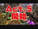 【GrimDawn実況】イキリト育成日記#11「アルヴヘイム・オンライン」
