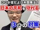 日本の平和を守る3つの対策【ケント ギルバート・米国人弁護士だから見抜けた日本国憲法の正体】