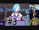 【アイドル部】名場面よくばりセット#3