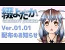 【自作音響モデル】綴よだか 音響モデルVer.01.01配布のお知らせ
