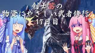 【MHW】剣士茜の物資にやさしい武者修行 1