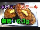 【ロカボ飯】1型糖尿病患者が作る「米ナスの肉厚ステーキ」