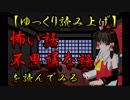 【心霊・幽霊系】怖い話&不思議な話を読んでみる374