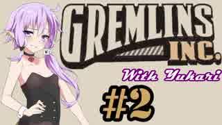 【Gremlins,Inc.】グレムリンズゆかりPart