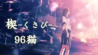 【96猫】楔(奥華子)/Cover