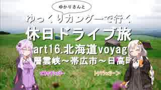 【車載】ゆっくり(ゆかりさんと)カングーで行く。休日ドライブ旅 ~part.16 北海道 voyage ⑦層雲峡~帯広市~日高町