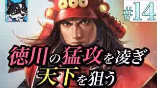 #14【超級 信長の野望・大志PK 関ヶ原の