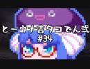 【討鬼伝2】とーきりたんでん弐#34