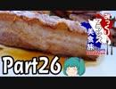 みっくりフランス美食旅ⅡPart26~ボルドー散策~