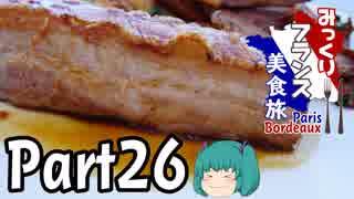 みっくりフランス美食旅ⅡPart26~ボルドー