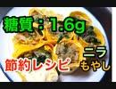 【ロカボ飯】 1型糖尿病患者が作る「ニラともやしの卵巻き」【低糖質】