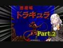 【悪魔城ドラキュラ】あかりちゃんの悪魔城!Part.2