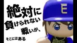 【パワプロ2018】16球団英雄ペナント.31 日本シリーズ③【ゆっくり実況】