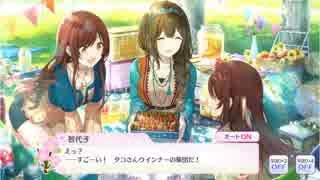 【シャニマス】イベントコミュ E011-1 PiC