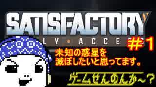 【Satisfactory(サティスファクトリー)