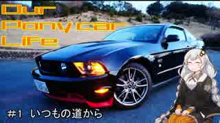 【VOICEROID車載】Our Pony car Life   #1  いつもの道から