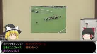ゆっくり日本競馬史part23【王道の覇者編】