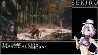 【sekiro/隻狼】SEKIRO: SHADOWS DIE TWIC