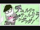 【松野家三男が】チュルリラ・チュルリラ・ダッダッダ!utaっ...