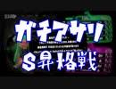 【スプラトゥーン2】ガチアサリ 回線落ちにまみれたS昇格戦