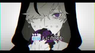 ニコカラ/ヲズワルド/on vocal/Sou歌唱ver