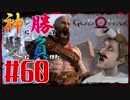 【GOD OF WAR】神に勝って髪に負けた男の子育て物語60