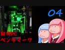 【茜と葵とそら】生き方不器用なトルーパーがPCを作ってみた結果 4日目