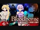 【ブラッドボーン】結月ゆかりの奇怪な事件 ー Ep.4【VOICEROID実況】