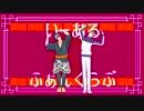 【MMD刀剣乱舞】 いーあるふぁんくらぶ 【陸奥守吉行・へし切長谷部】