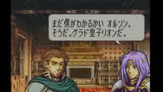 【実況】ファイアーエムブレム 聖魔の光石でたわむれる Part28
