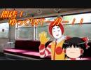 【バーガーバーガー】開店!ゆっくりバーガー!!part15【ゆっくり実況】