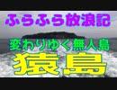 ふらふら放浪記プチ(猿島)2019/3/22