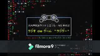 """ラジオdeゲーム """"ラジゲー""""⑤"""