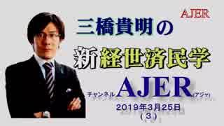『フィリップス曲線の崩壊(前半)』三橋貴明 AJER2019.3.25(3)