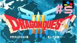 【DQ3】ドラゴンクエスト3 #5 私、かわいいばぁちゃんになりたい。【実況】
