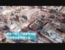 江蘇省農薬工場大爆発のメディア映像とスマホ映像 鎮火後のドローン映像