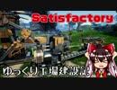 [新作神ゲーム]【Satisfactory】ゆっくり工場建設記
